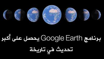 برنامج Google Earth يحصل على أكبر تحديث منذو 15 عاماً