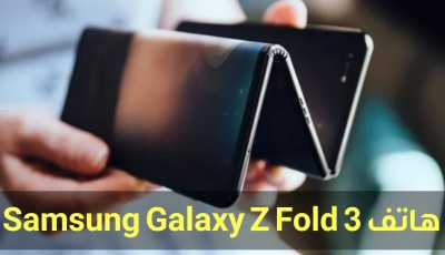 تسريبات هاتف Galaxy Z Fold 3 يأتي بمعالج سري للغاية