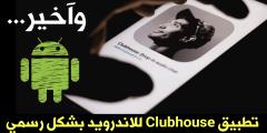 تطبيق Clubhouse للاندرويد بشكل رسمي في مرحلة الاختبار