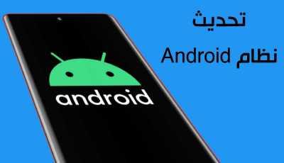 تطبيق تحديث نظام Android لكل الموبايلات