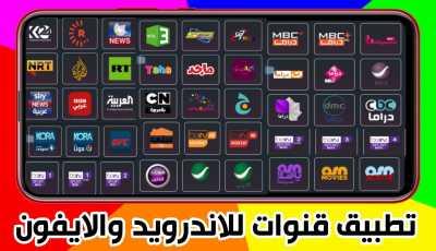 تطبيق قنوات للاندرويد والايفون لمشاهدة القنوات العالمية والعربية
