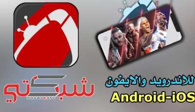 تطبيق Shabakaty TV آخر أصدار للاندرويد والايفون