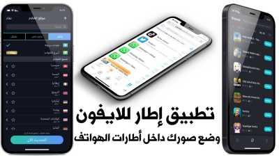 تطبيق إطار للايفون وضع صورك داخل أطارات الهواتف