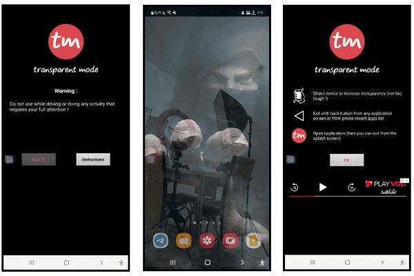 تطبيق الشاشة الشفافة للاندرويد
