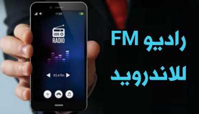 راديو Fm للاندرويد راديو حقيقي محطات أذاعية محلية وعالمية