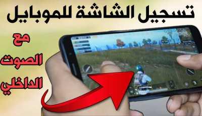 تسجيل الشاشة للموبايل مع الصوت الداخلي للألعاب