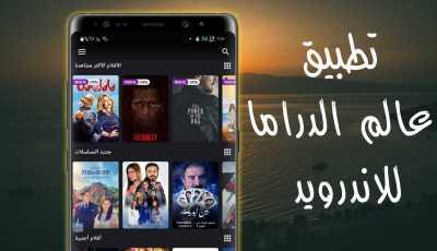 تطبيق عالم الدراما للاندرويد لمشاهدة أحدث المسلسلات والافلام