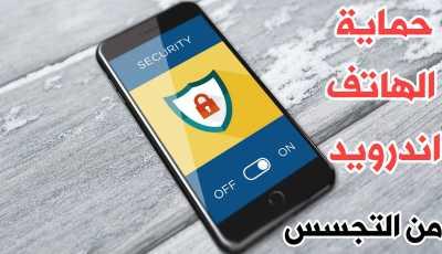 حماية الهاتف اندرويد ومعرفة أذونات التطبيقات الخطيرة