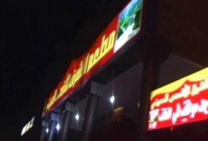 افضل مطعم جاوي في مكة