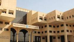 تخصصات جامعة الملك سعود للبنات 2020