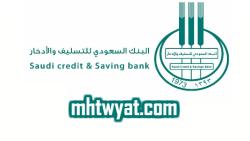 شروط قرض الاسرة بنك التسليف 1441