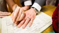تفسير حلم توقيع عقد الزواج في المنام