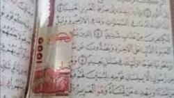 تفسير حلم فلوس داخل القرآن في المنام