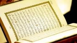تفسير حلم القرآن الكريم ممسوح في المنام