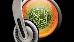 تفسير رؤية سماع القرآن بصوت جميل في المنام