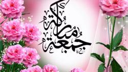 ما هو الرد على جمعه مباركه