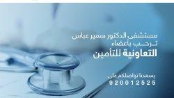 كيف اعرف المستشفيات التي يغطيها التأمين التعاونية