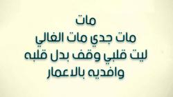 بوستات حزينة عن فراق الجد