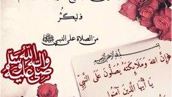 صيغ الصلاة على النبي