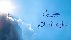 تفسير حلم سماع اسم سيدنا جبريل عليه السلام في المنام