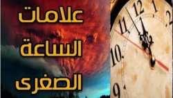 علامات الساعة الصغرى التي ظهرت