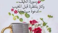 مسجات الصلاة على النبي يوم الجمعة