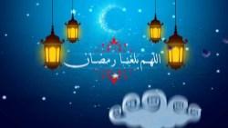 اللهم بلغنا رمضان وبارك لنا فيه وارزقنا صيامه وقيامه