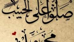 بطاقات الصلاة على النبي