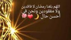 دعاء اللهم بلغنا رمضان وبارك لنا فيه