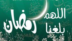 اللهم بلغنا رمضان 2021
