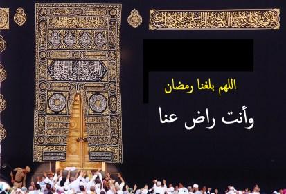 اللهم بلغنا رمضان وانت راض عنا