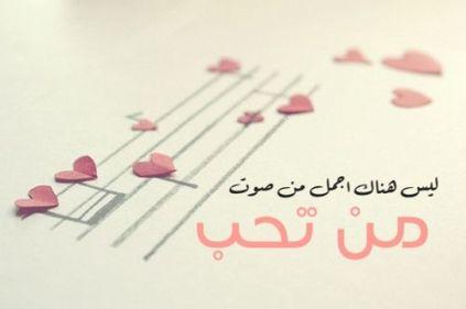 كلمات عن سماع صوت من تحب