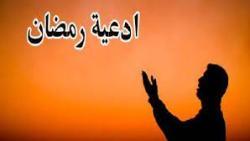 ادعية مستحبة في العشر الأوائل من شهر رمضان