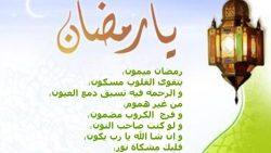 شعر عن استقبال رمضان