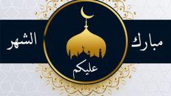مبارك عليكم الشهر رمضان