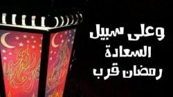 كلمات عن استقبال شهر رمضان الكريم