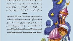 شعر عن رمضان للاطفال