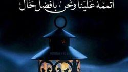 دعاء و تهنئة بشهر رمضان المبارك