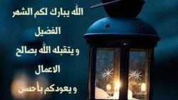الرد على مبارك عليكم الشهر الفضيل