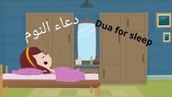 دعاء النوم قصير للاطفال
