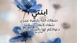 دعاء لشفاء ابنتي حبيبتي يارب اشفي بنتي