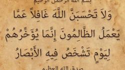 دعاء المظلوم من القرآن