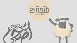 رسائل تهنئة عيد الأضحى مغربية