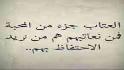 رسائل عتاب للزوج الزعلان