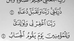دعاء رب اجعلني مقيم الصلاة ومن ذريتي ربنا وتقبل دعاء