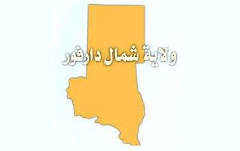 Photo of لجنة أمن ولاية شمال دارفور تصدر بيانا حول احداث كتم