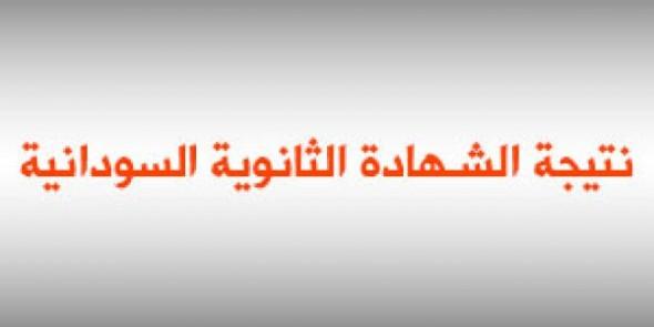 نتيجة الشهادة الثانوية السودانية