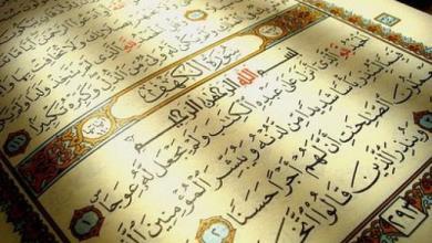 Photo of انتبه .. الملائكة تلعنك عند قراءة القرآن في هذه الحالة