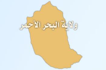 ولاية البحر الاحمر بورتسودان