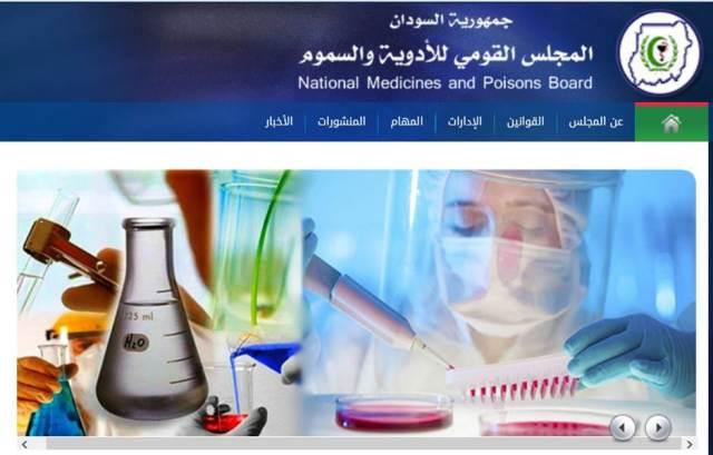 المجلس القومي للادوية السموم